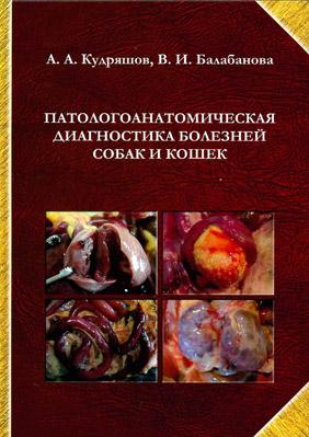 Учебник по патанатомии животных - собак и кошек - ветеринария (Кудряшов А.А., Балабанова В.И., 328 с., 2016 год ISBN 978-5-9902656-6-0