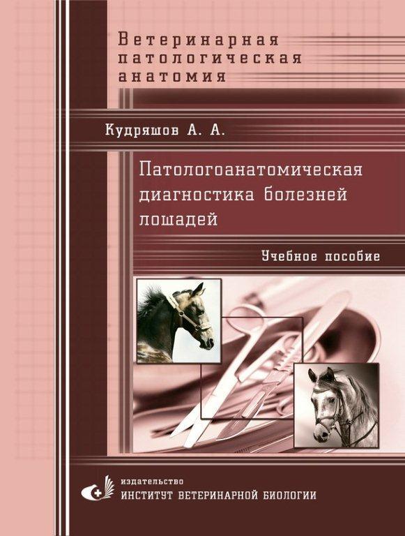 Патанатомия животных читать учебник онлайн