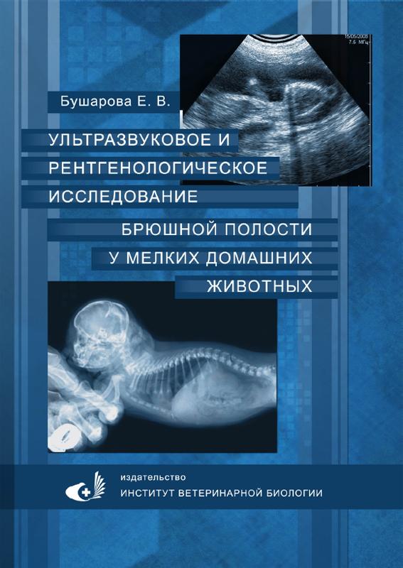 Новая книга Бушаровой Е.В. выходит в июле 2016 г. в издательстве Института Ветеринарной Биологии